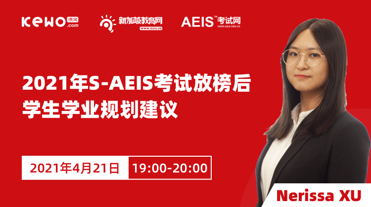 2021骞�S-AEIS��瑭��炬���瀛哥��瀛告キ瑕���寤鸿��
