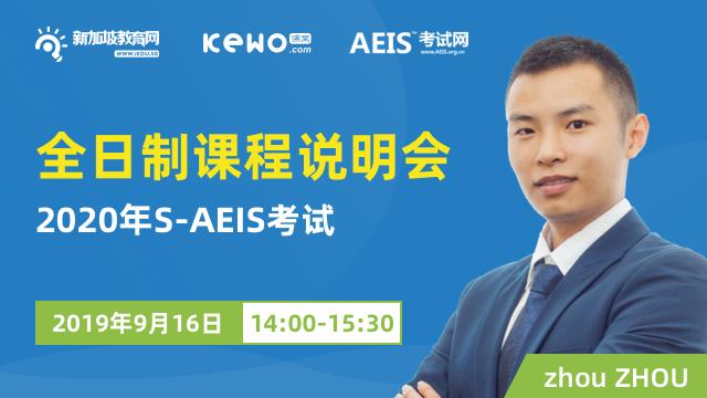 2020年S-AEIS全日制课程说明会