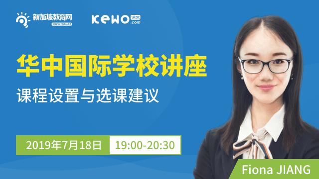 华中国际学校课程设置及选课建议