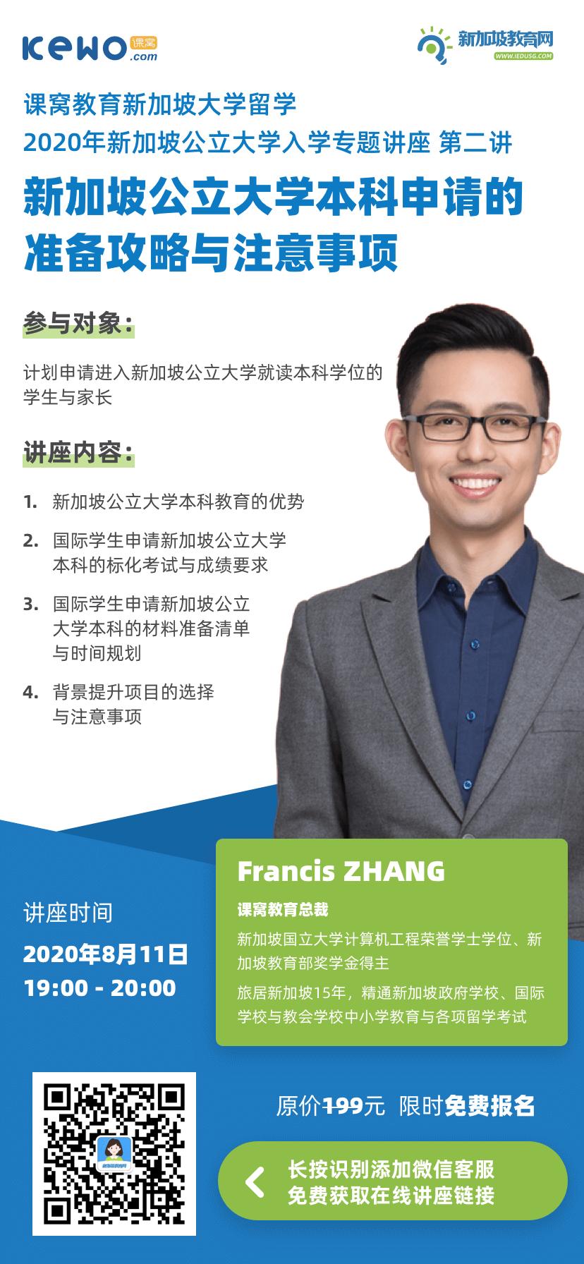 新加坡公立大学本科申请的准备攻略与注意事项
