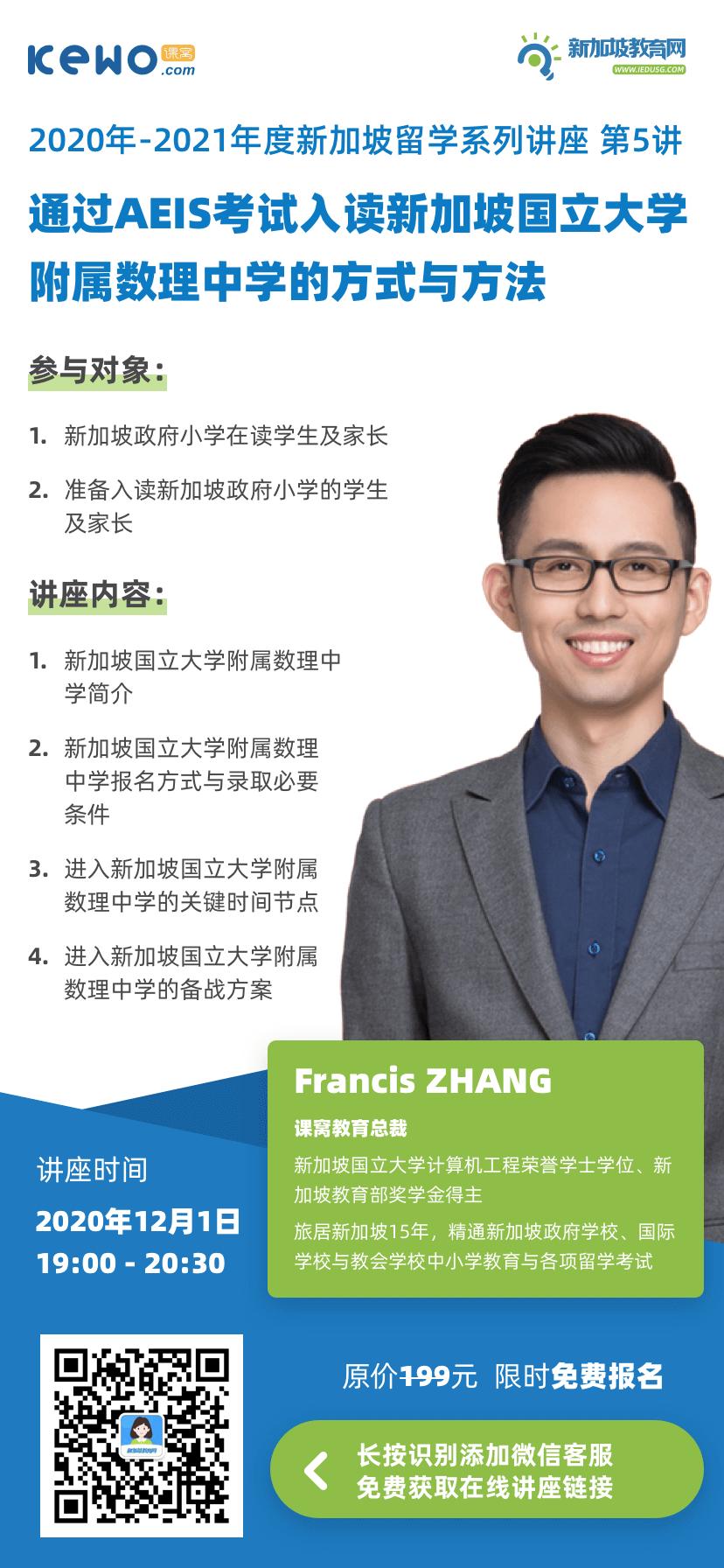 通过AEIS考试入读新加坡国立大学附属数理中学的方式与方法