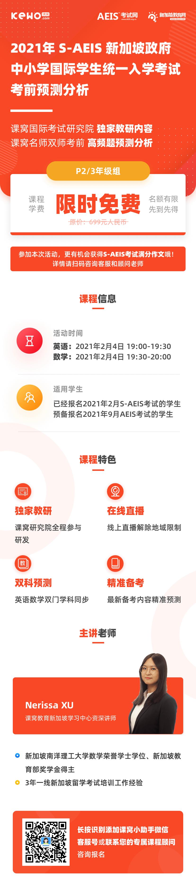 2021年S-AEIS新加坡政府中小学国际学生统一入学考试考前预测分析