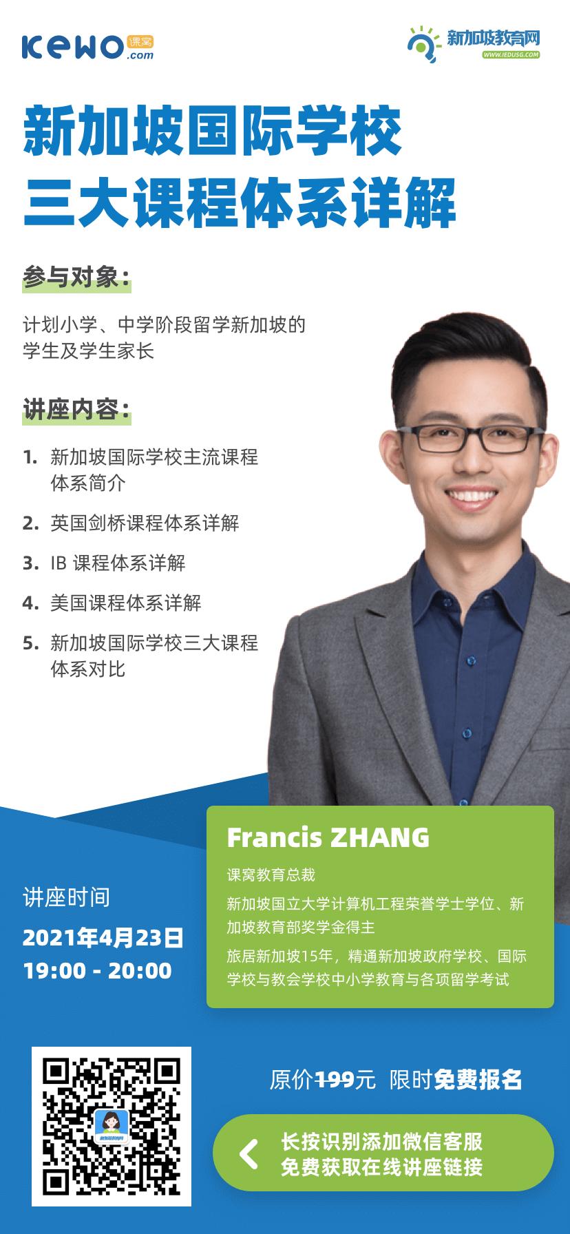 新加坡国际学校三大课程体系详解