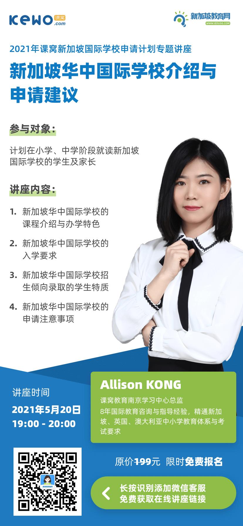 新加坡华中国际学校介绍与申请建议