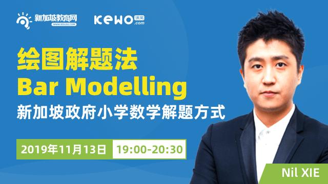 新加坡政府小学数学解题方式绘图解题法-Bar Modelling