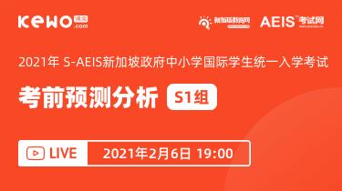 2021年S-AEIS新加坡政府中小学国际学生统一入学考试考前预测分析 S1年级组