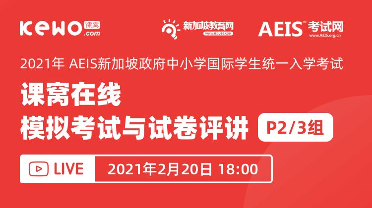 2021年S-AEIS课窝在线模拟考试与试卷评讲 P2/3年级组