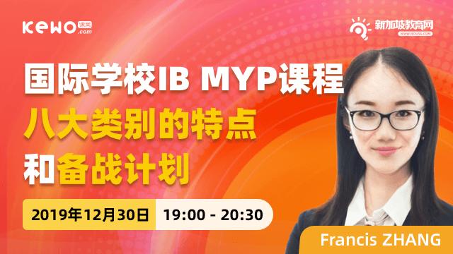 国际学校IB MYP课程八大类别的特点和备战计划
