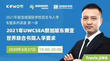 2021年UWCSEA新加坡东南亚世界联合书院入学要求
