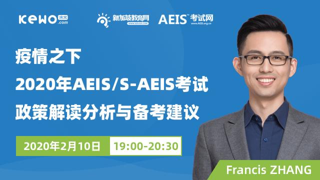 疫情之下,2020年AEIS/S-AEIS考试政策解读与备考建议