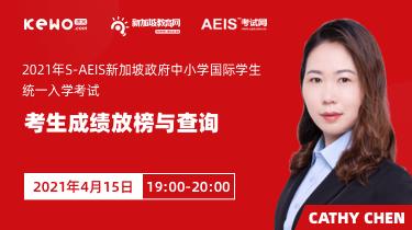 2021年S-AEIS新加坡政府中小学国际学生统一入学考试考生成绩放榜与查询