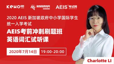 AEIS考前冲刺刷题班英语词汇试听课