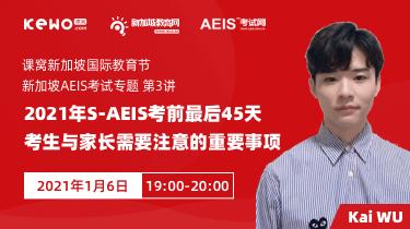 2021年S-AEIS考前最后45天考生与家长需要注意的重要事项