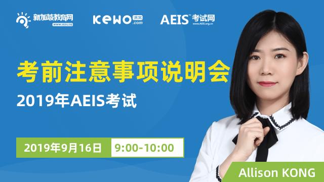 2019年AEIS考试学生考前注意事项说明会