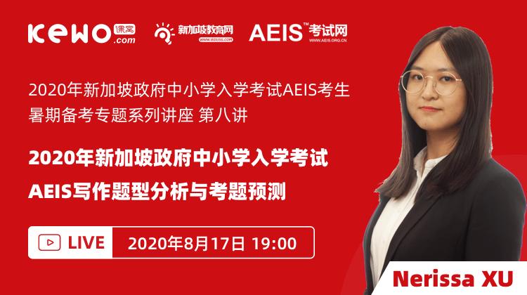 2020年新加坡政府中小学入学考试AEIS写作题型分析与考题预测