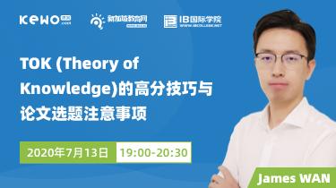 TOK(Theory of Knowledge)的高分技巧与论文选题注意事项