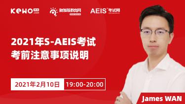 2021年S-AEIS考试考前注意事项说明