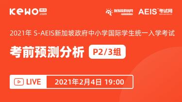 2021年S-AEIS新加坡政府中小学国际学生统一入学考试考前预测分析 P2/3年级组