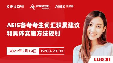 AEIS备考考生词汇积累建议和具体实施方法规划