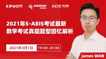 2021年S-AEIS考试最新数学考试真题题型回忆解析