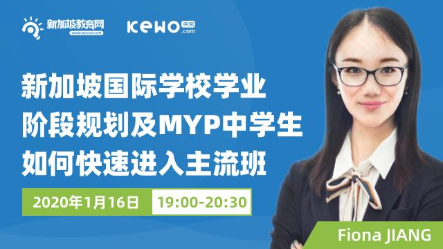 新加坡国际学校学业阶段规划及MYP中学生如何快速进入主流班