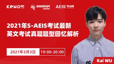 2021年S-AEIS考试最新英文考试真题题型回忆解析