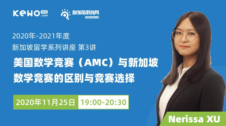 美国数学竞赛(AMC)与新加坡数学竞赛的区别与竞赛选择
