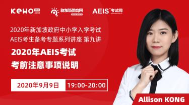 2020年AEIS考试考前注意事项说明