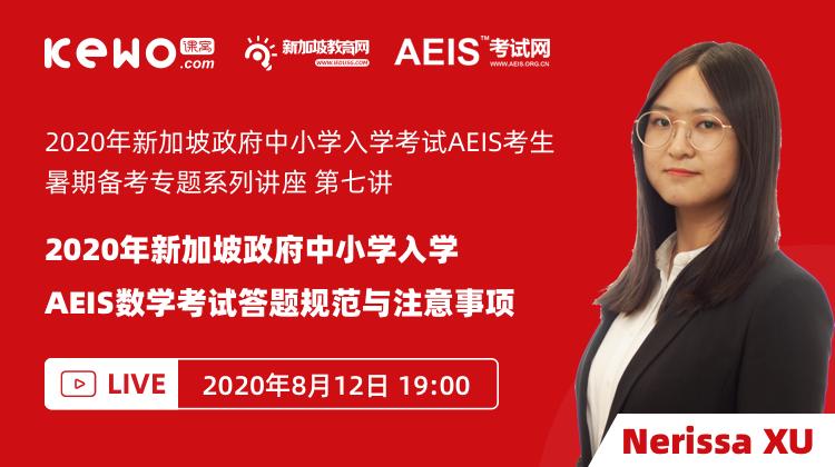 2020年新加坡政府中小学入学AEIS数学考试答题规范与注意事项