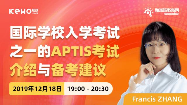 国际学校入学考试之一的APTIS考试介绍与备考建议